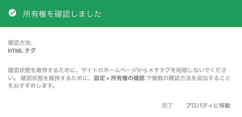 Googleサーチコンソール 所有権の確認が完了