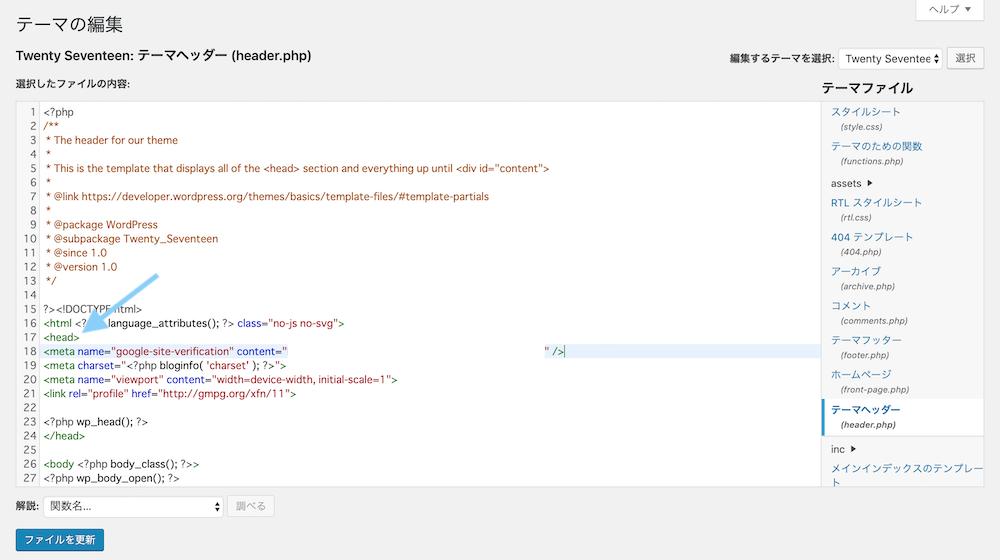 WordPressにGoogleサーチコンソールの確認コードを埋め込む