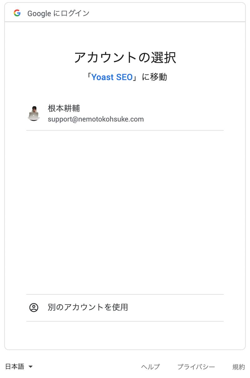 Yoast SEO Search Consoleを使用しているGoogleアカウントを選択する