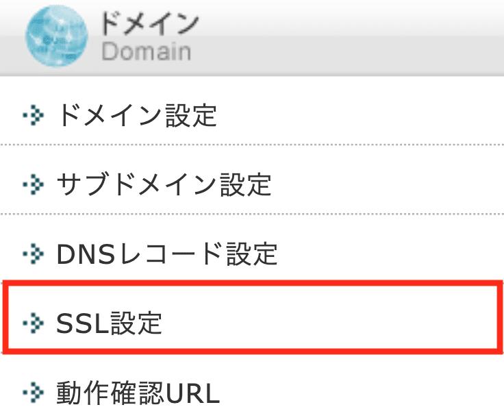 エックスサーバーの「SSL設定」