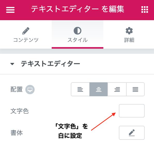 テキストエディターの「文字色」を変更する