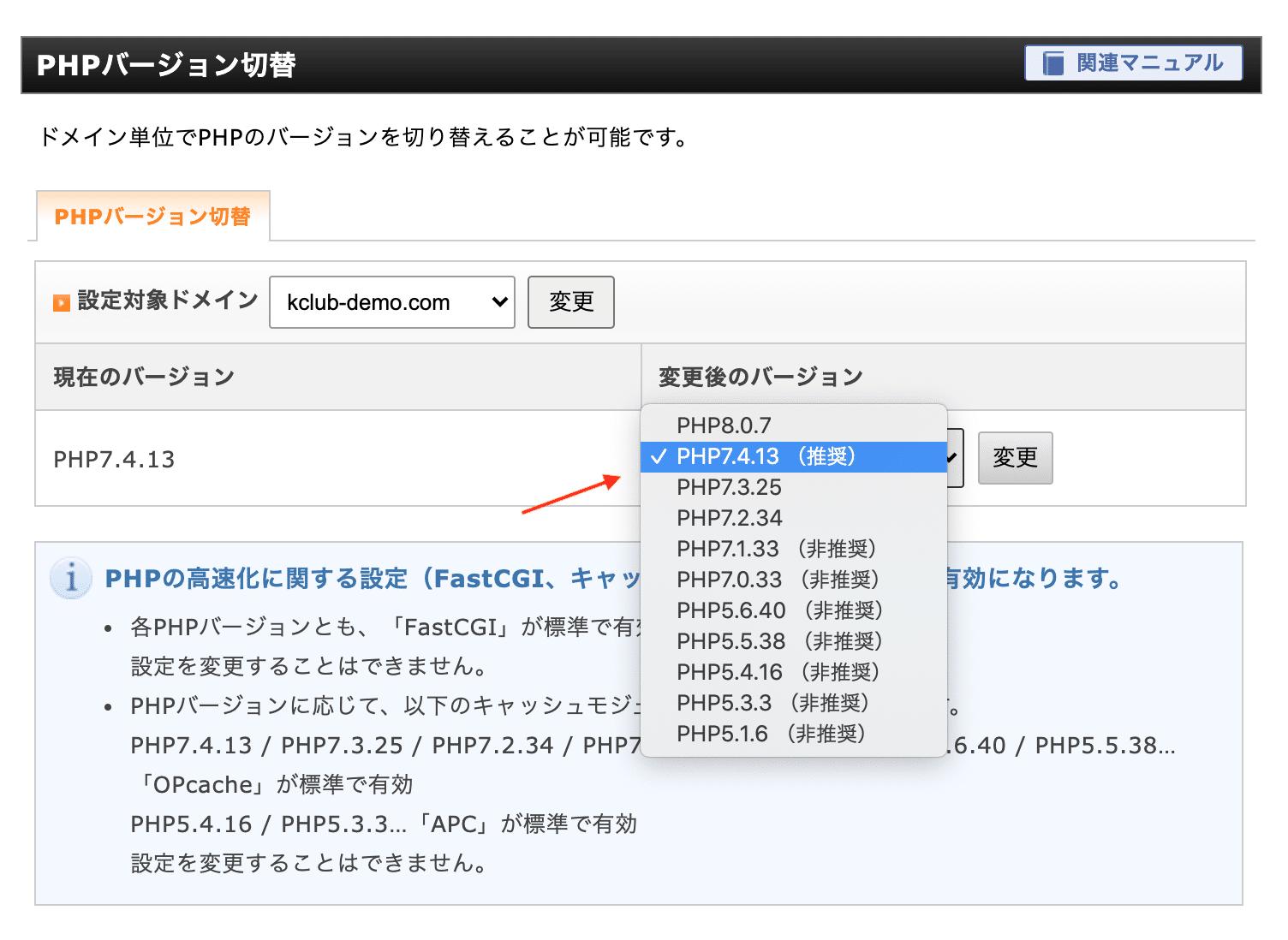 ドロップダウンからPHPのバージョンを変更