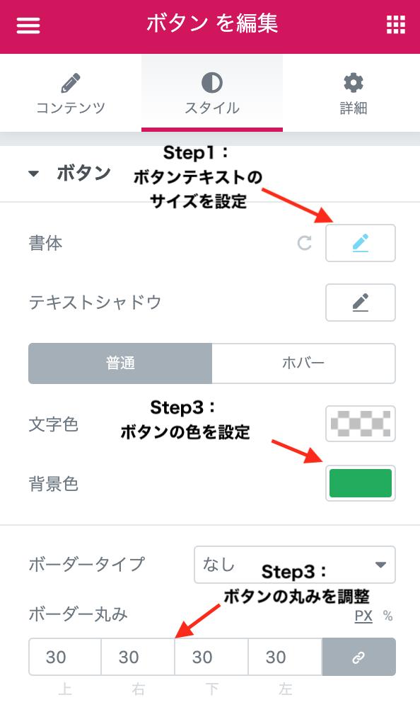 ボタンのスタイル設定