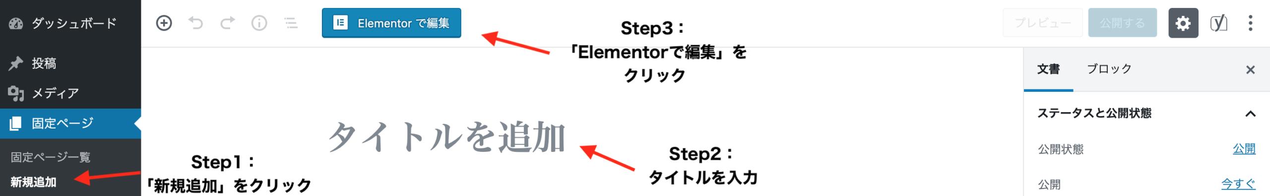 固定ページでElementorのページを作成 scaled