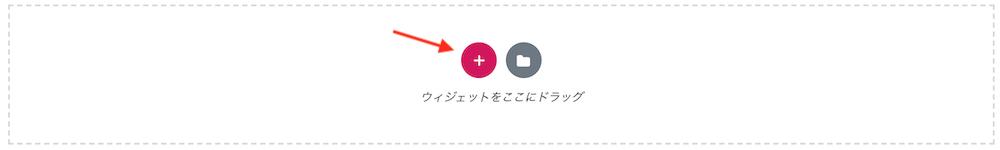 Elementorでセクションを選択する プラスボタンの追加