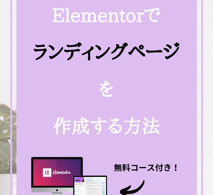 Elementorでランディングページを作成する方法