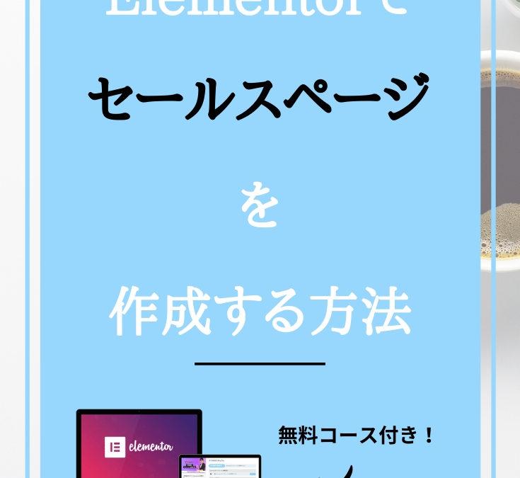 Elementorでセールスページを作成する方法