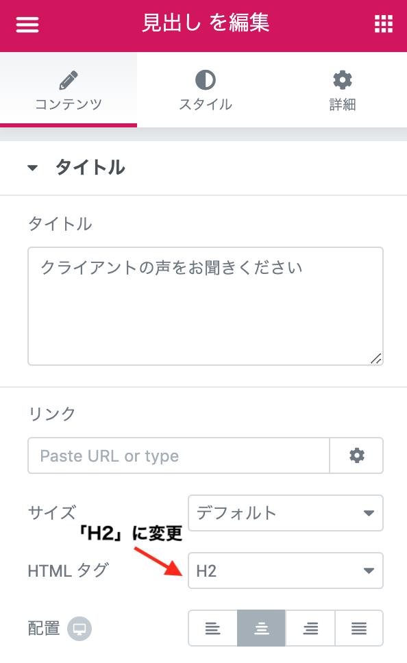 HTMLタグを「H2」に変更