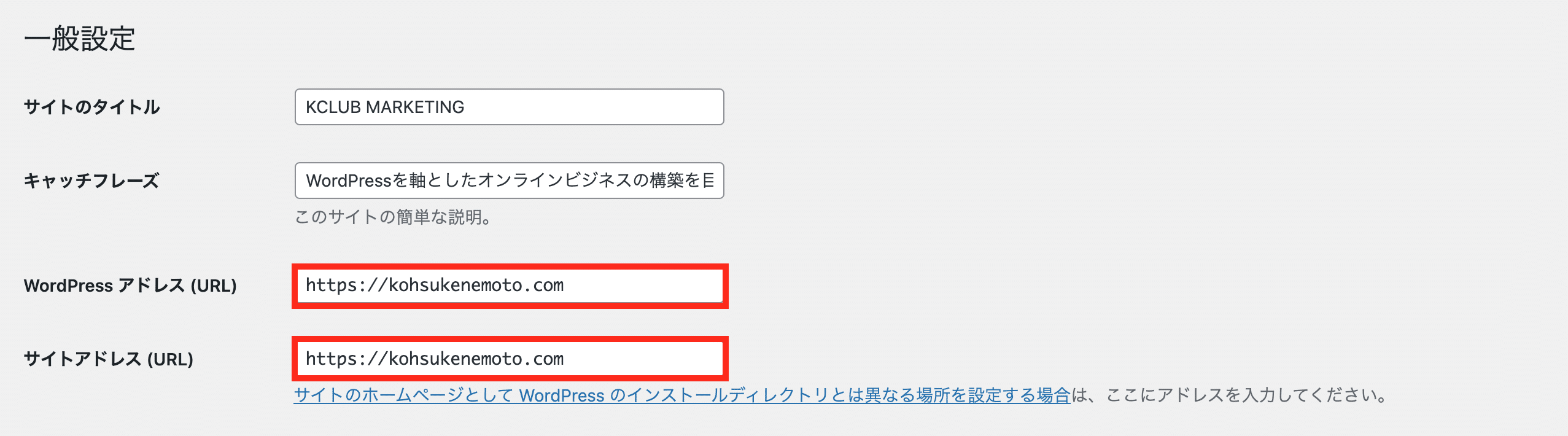 WordPressでWordPressアドレスとサイトアドレスを変更する