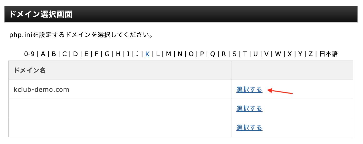 php iniのドメインを選択する