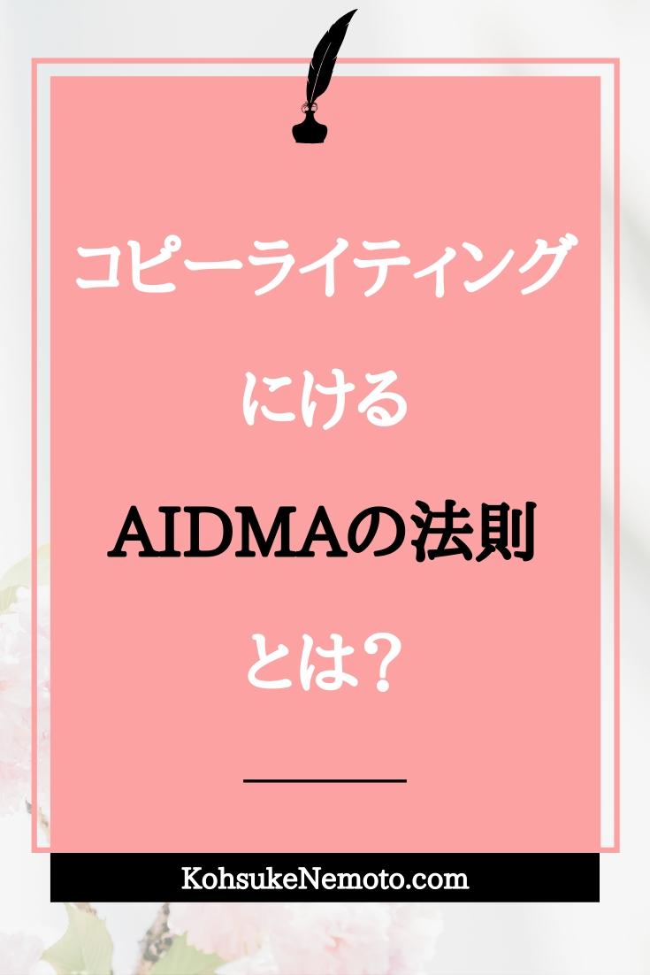 AIDMAの法則とは?