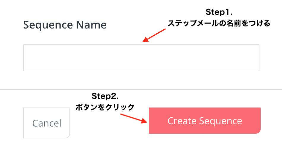ステップメールに名前をつける