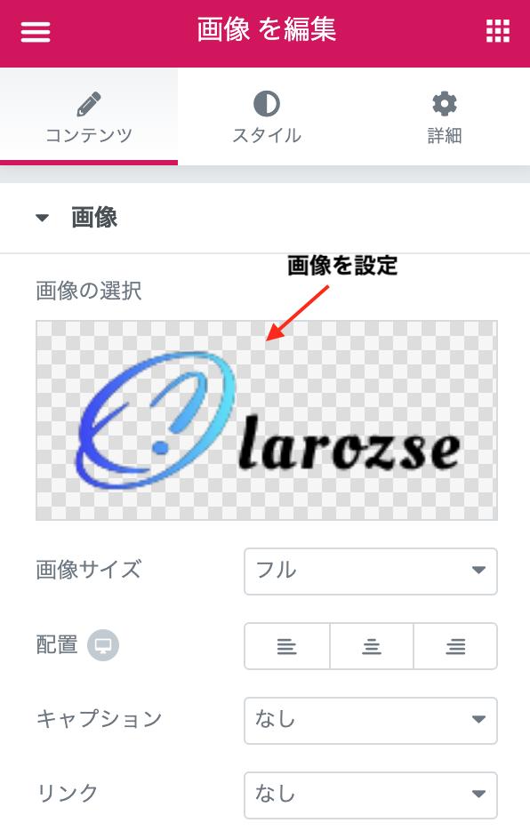 画像でサイトのロゴを設定する