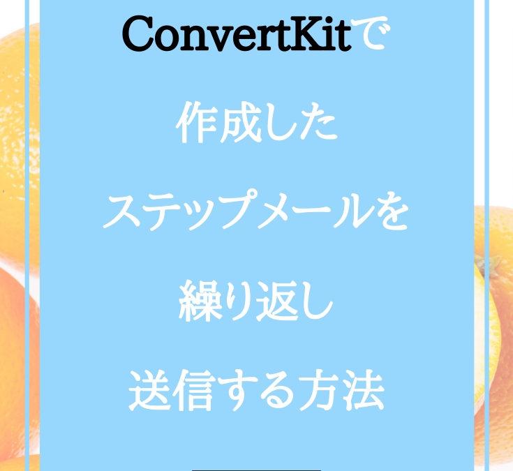 ConvertKitで作成したステップメールを繰り返し送信する方法