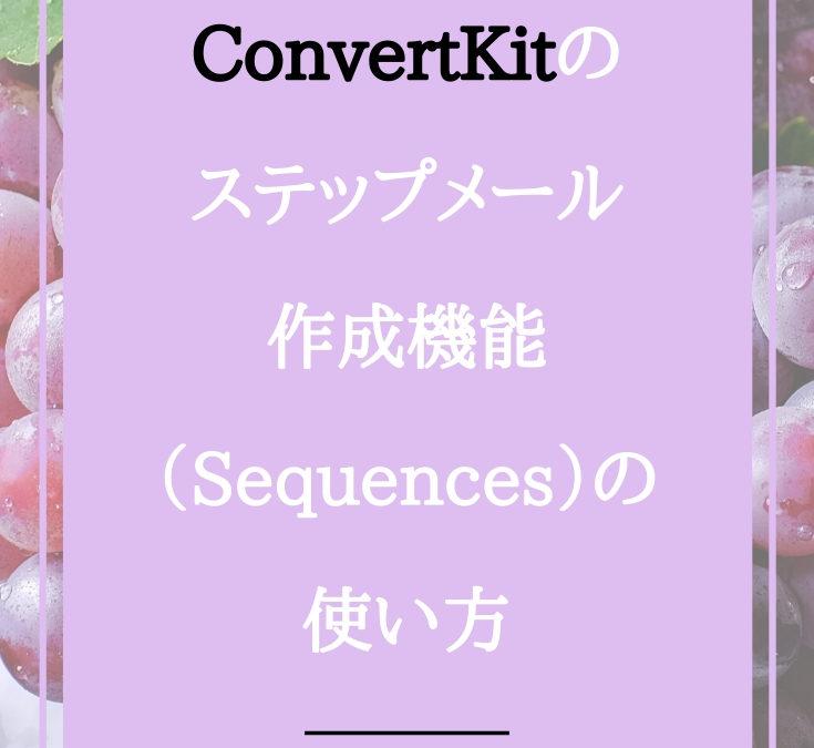 ConvertKitのステップメール作成機能(Sequences)の使い方
