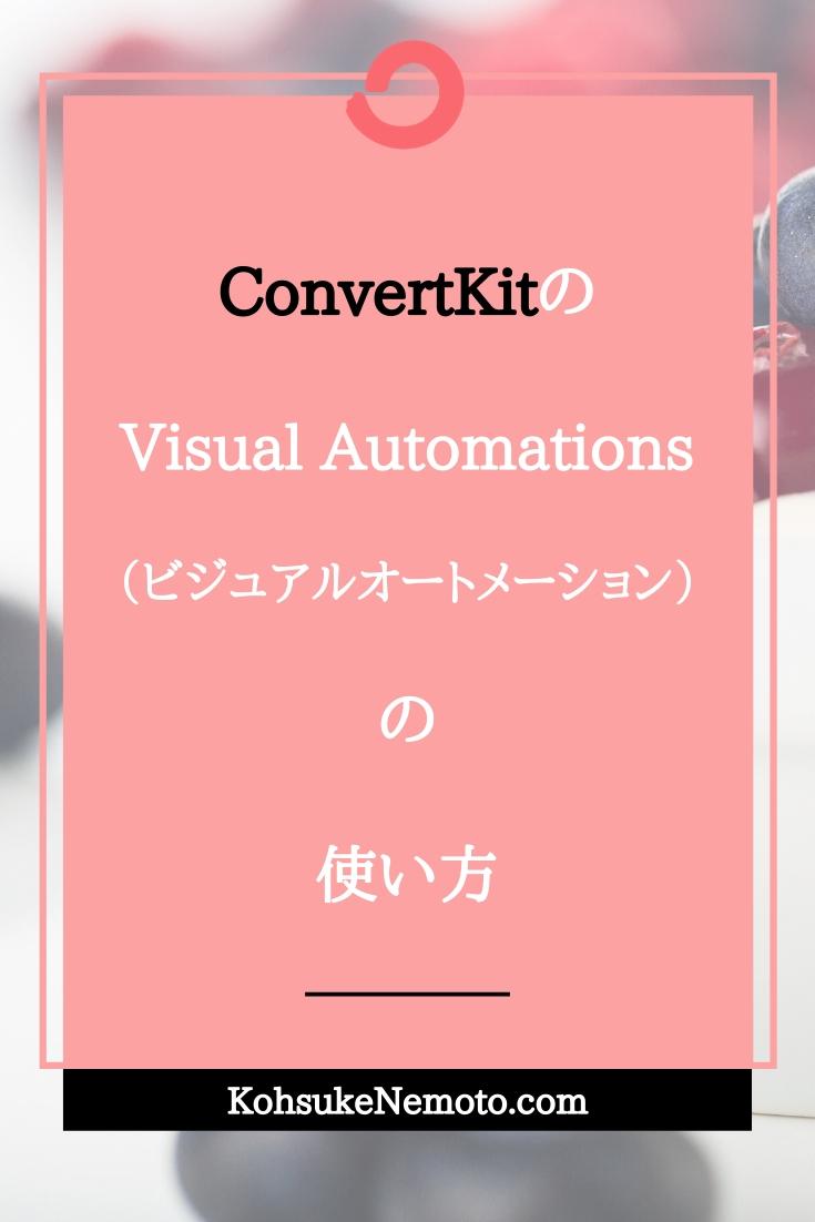 ConvertKitのVisual Automations(ビジュアルオートメーション)の使い方