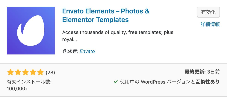 Envato Elementsのプラグイン