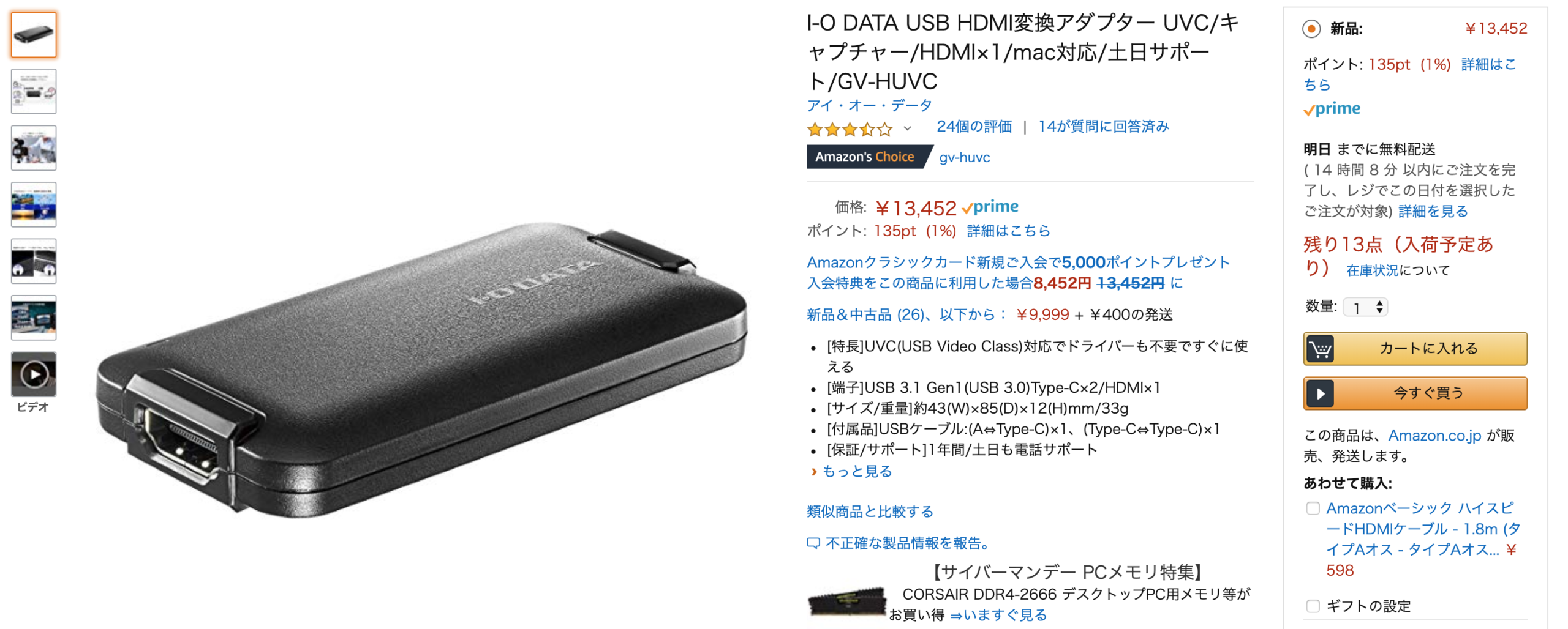I O DATA USB HDMI変換アダプター scaled