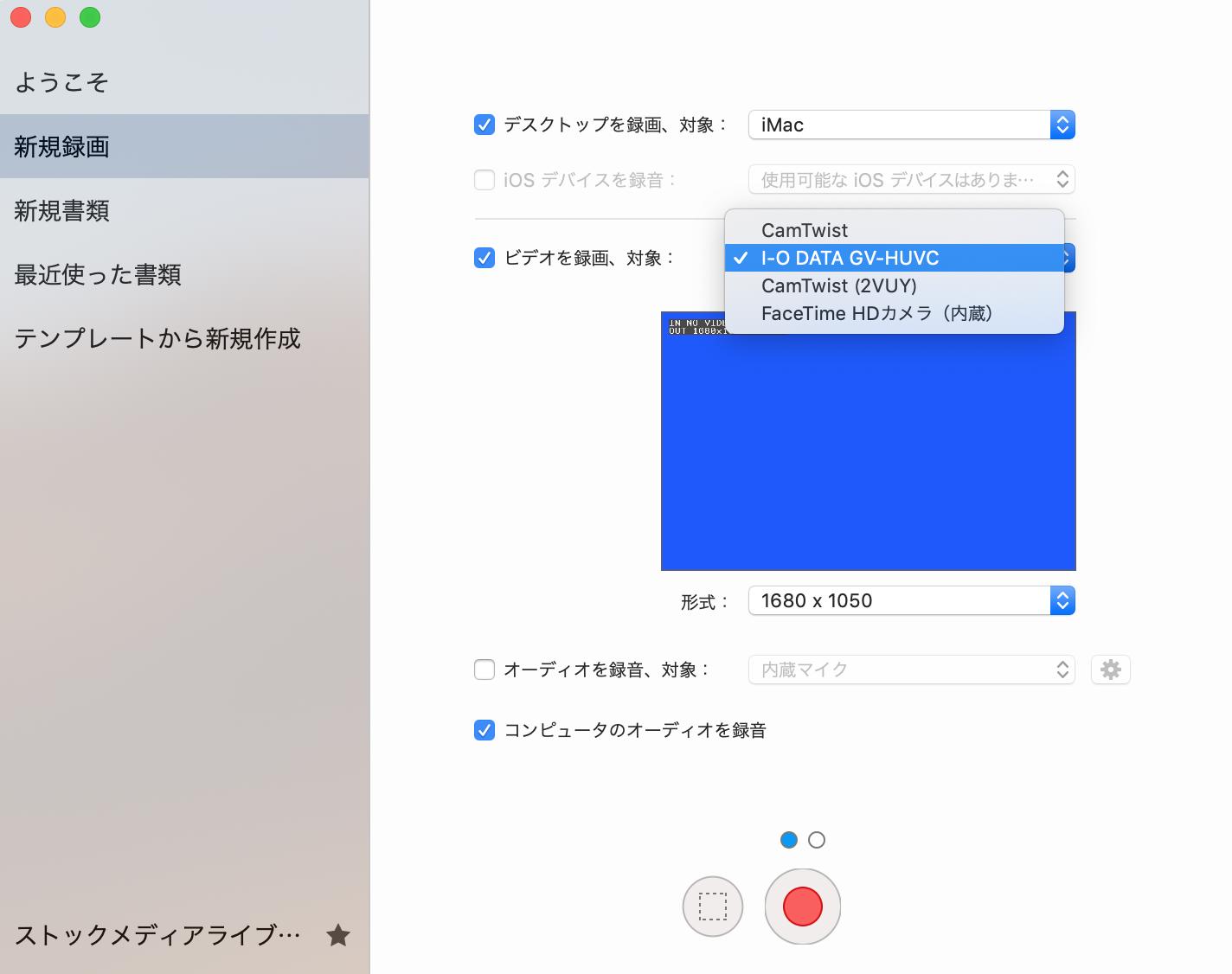ScreenFlowの画面で連携できているか確認する