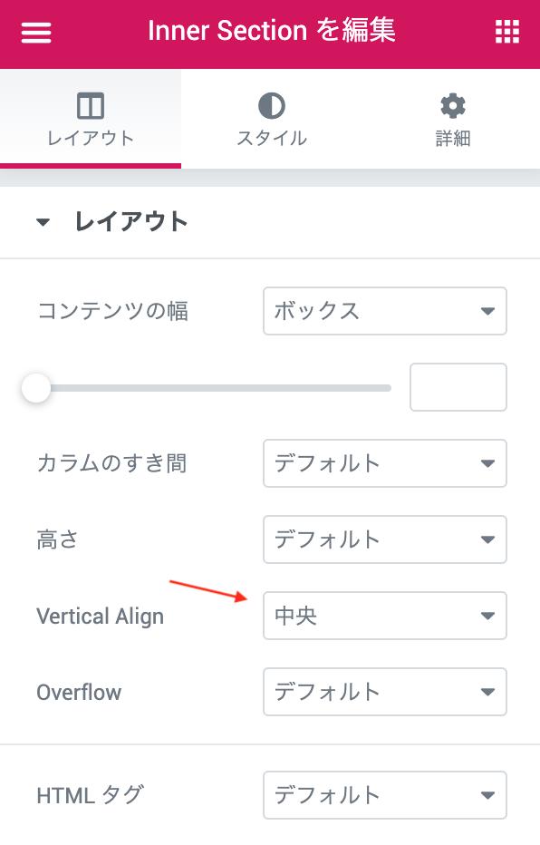 インナーセクションの「Vertical Align」を「中央」に設定
