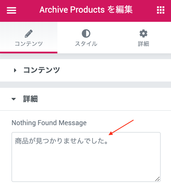 Archive Productsの詳細の設定