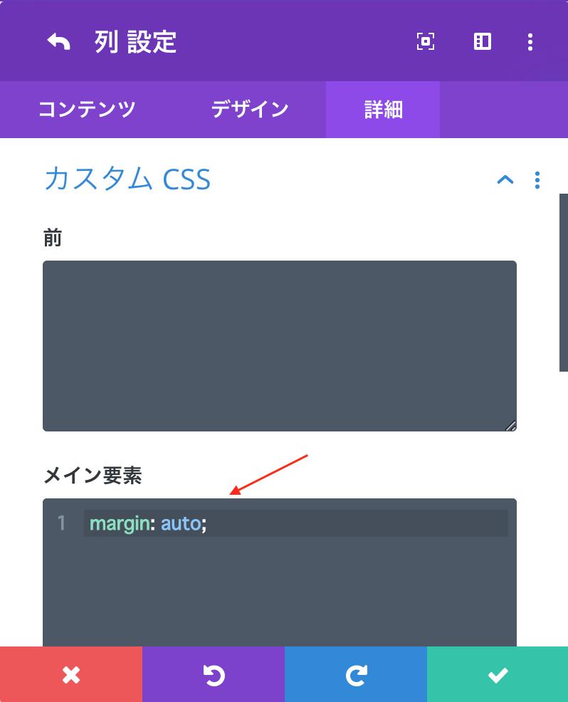 Divi カスタムCSSのメイン要素にCSSコードを入力
