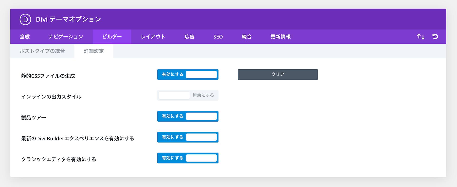 Divi テーマオプション ビルダー 詳細設定