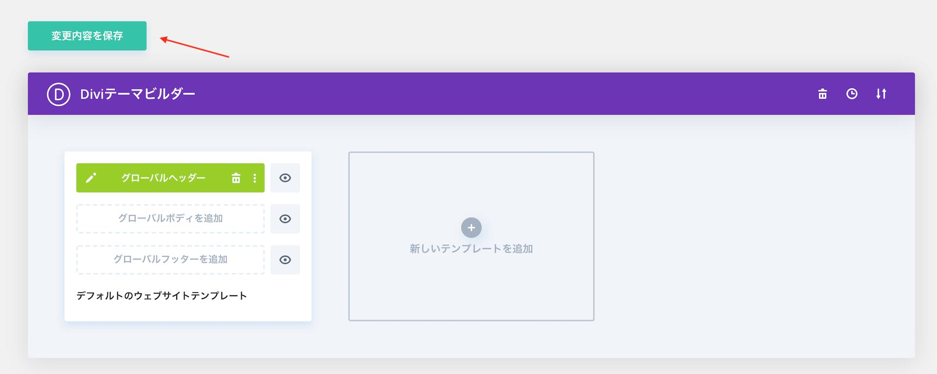 Divi テーマビルダー 変更内容を保存