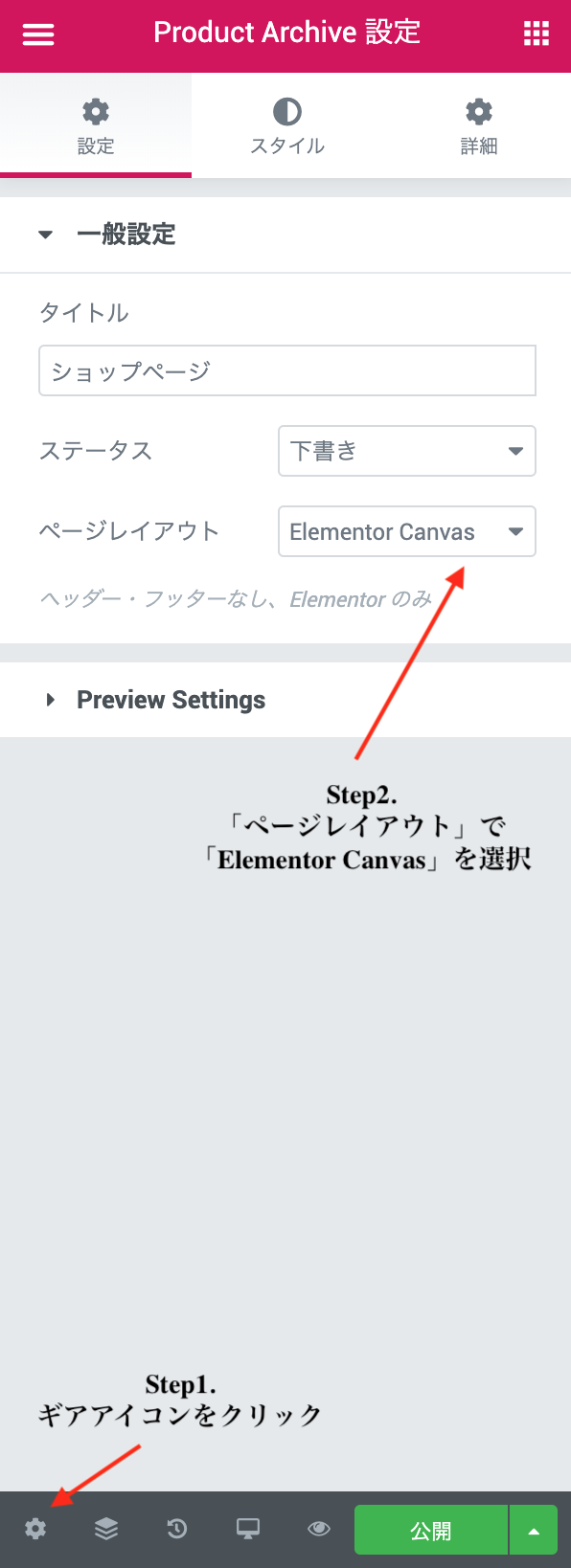 Elementor Canvasを選択 1