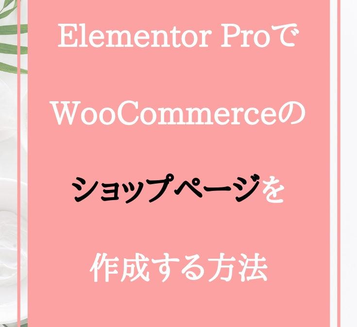 Elementor ProでWooCommerceのショップページを作成する方法