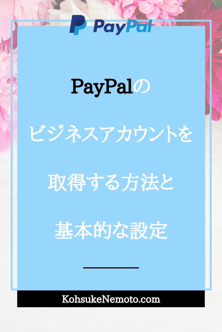 PayPalのビジネスアカウントを取得する方法と基本的な設定