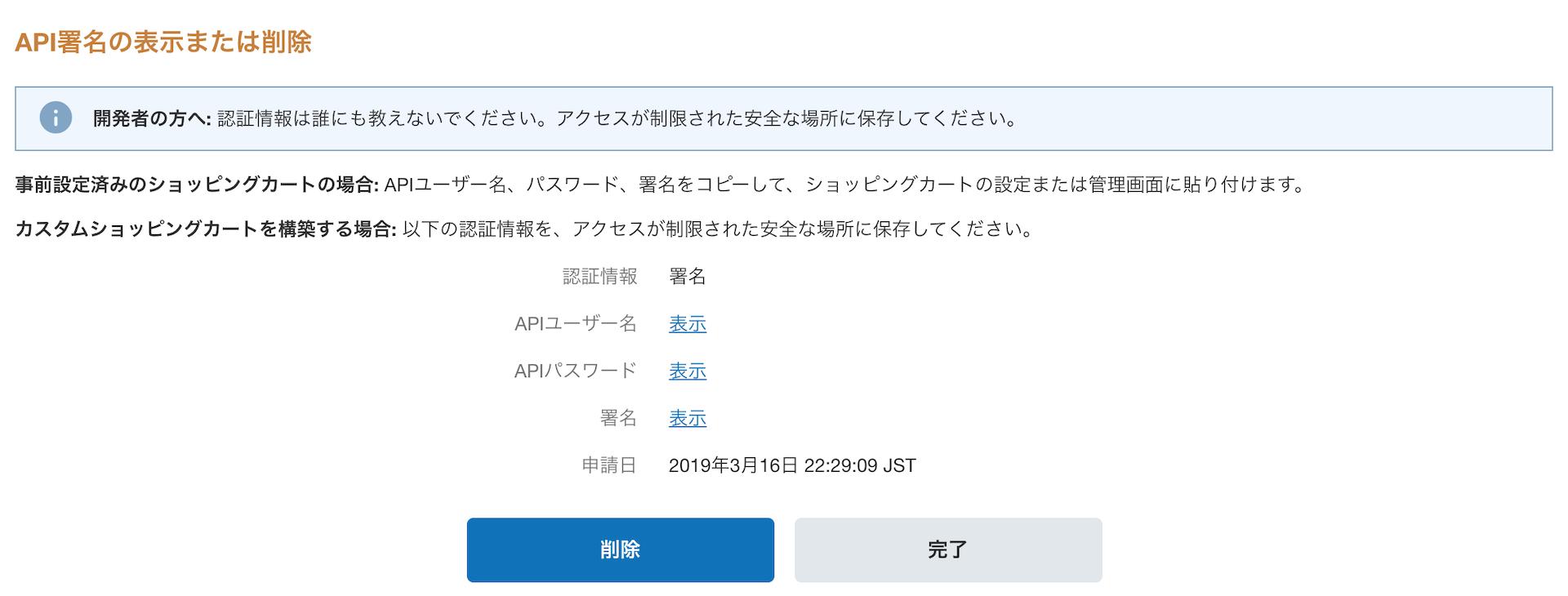 PayPalビジネスアカウント API情報