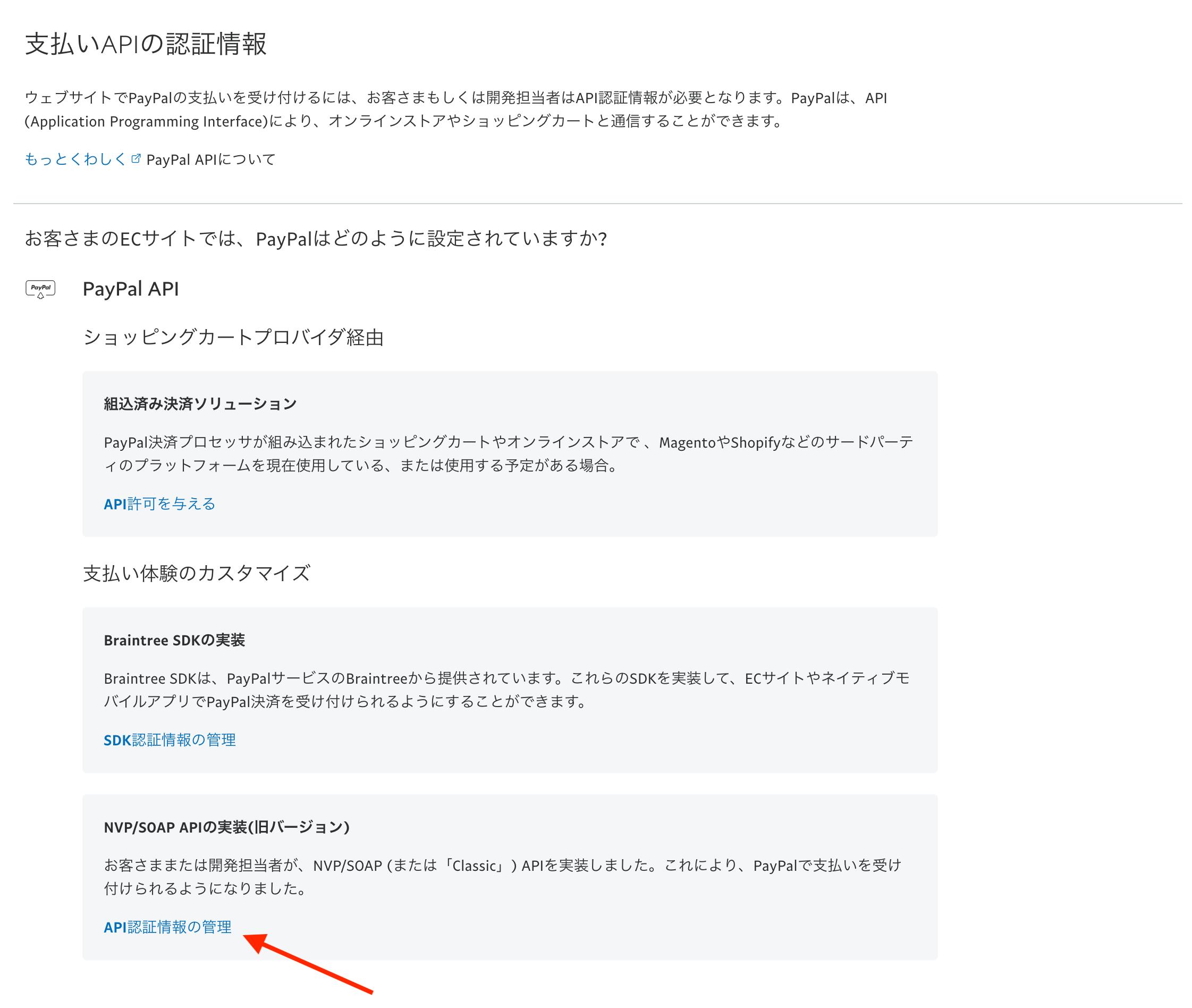 PayPalビジネスアカウント NVPSOAP APIの実装旧バージョン