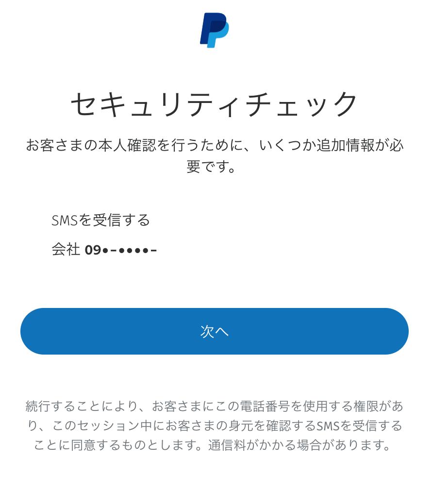 PayPalビジネスアカウント SMSの受信
