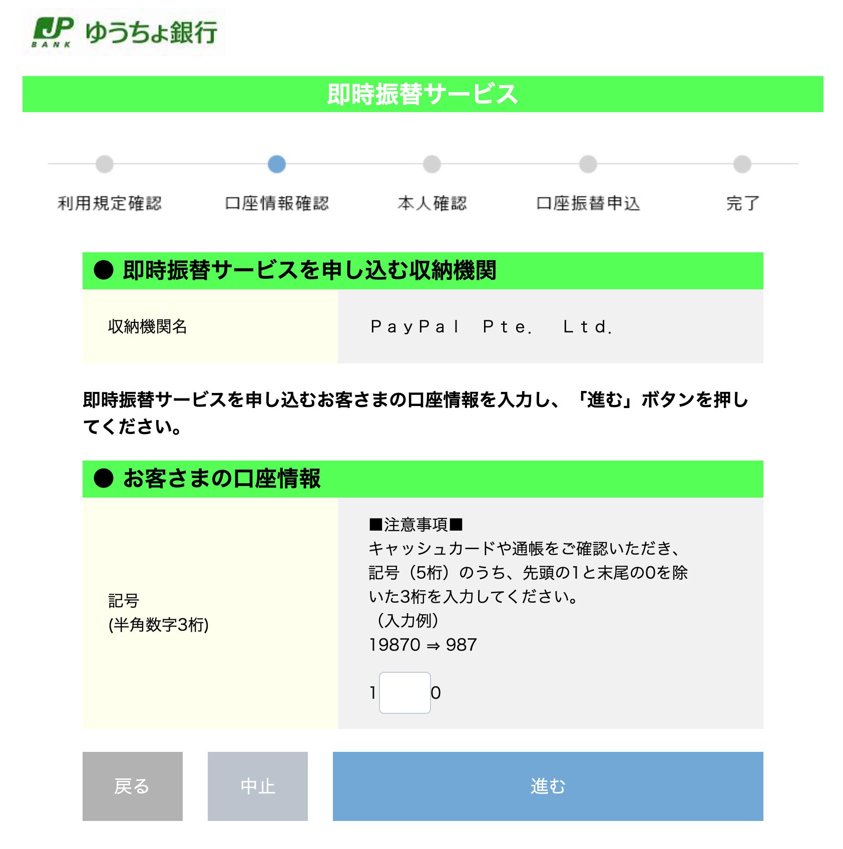 PayPal ゆうちょ銀行 口座記号を入力