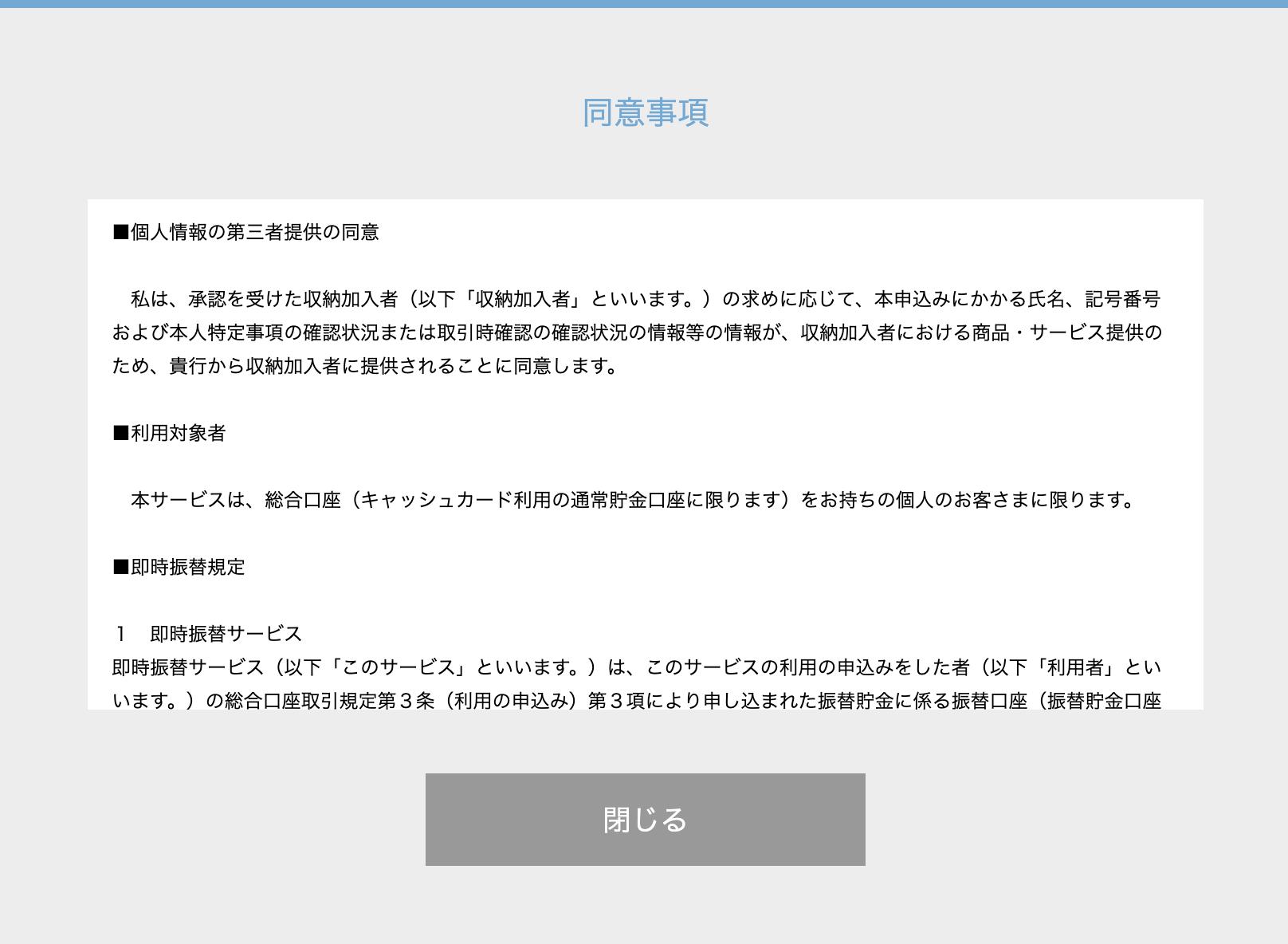 PayPal ゆうちょ銀行 同意事項のチェック