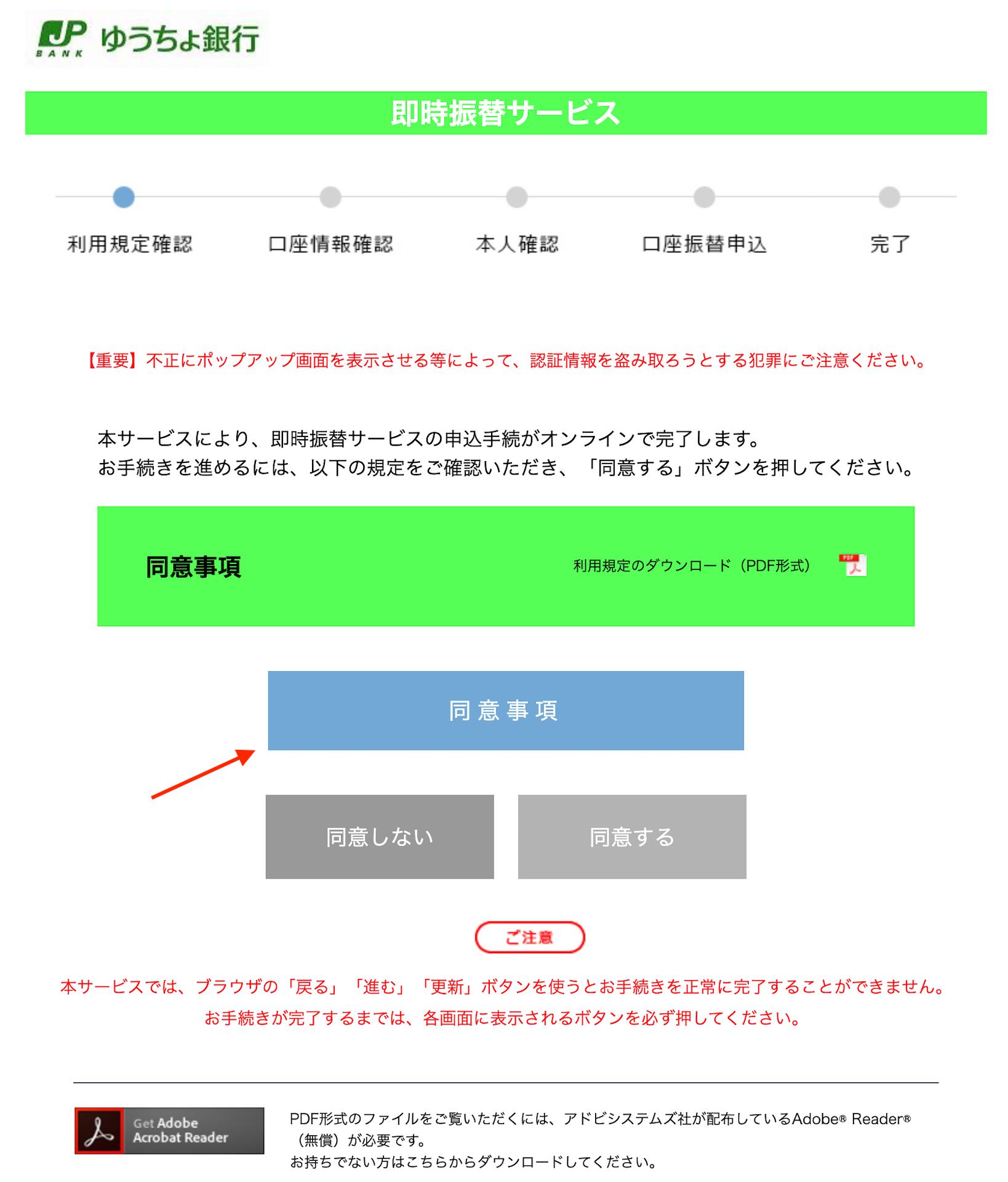 PayPal ゆうちょ銀行 同意事項