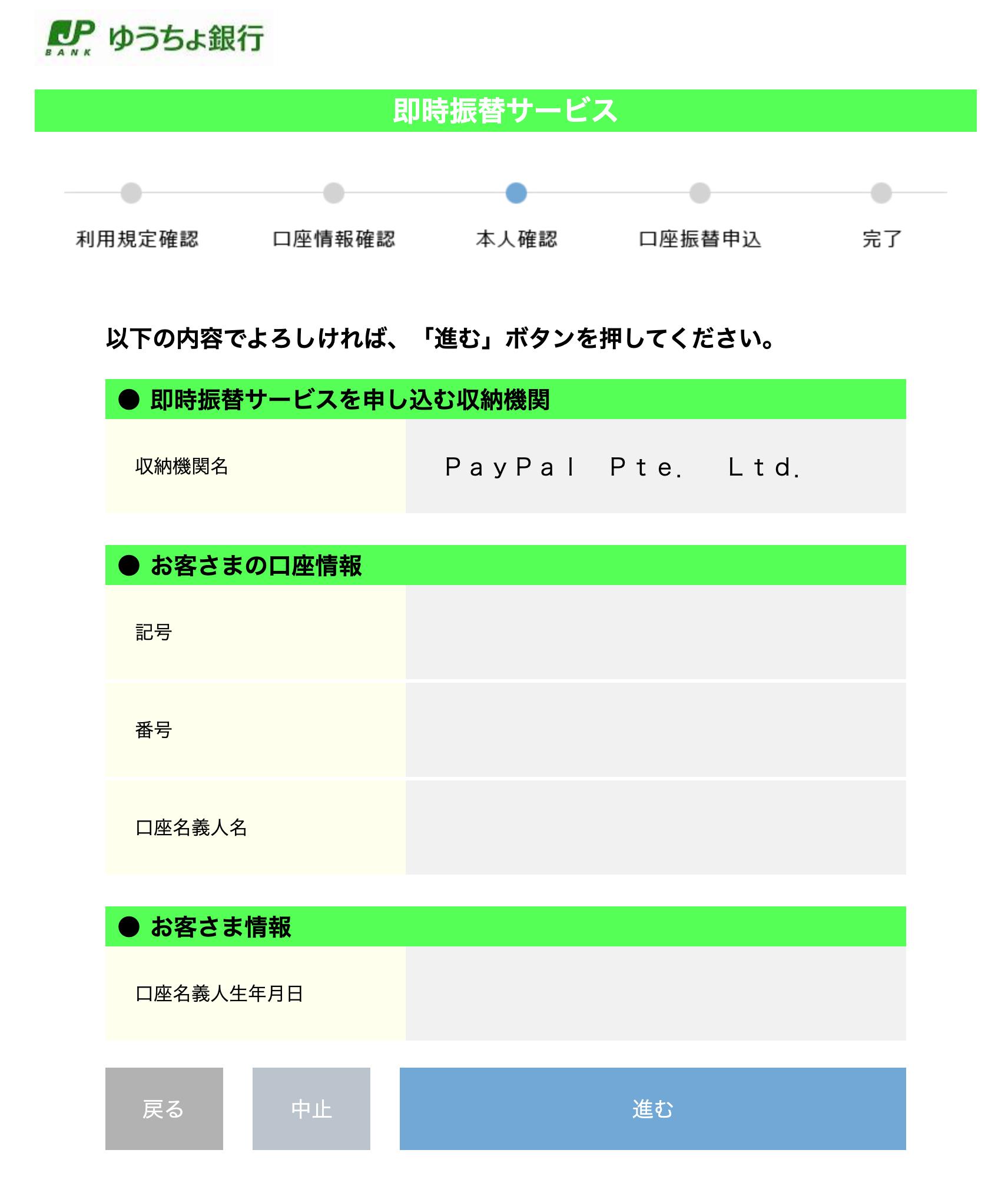 PayPal ゆうちょ銀行 確認