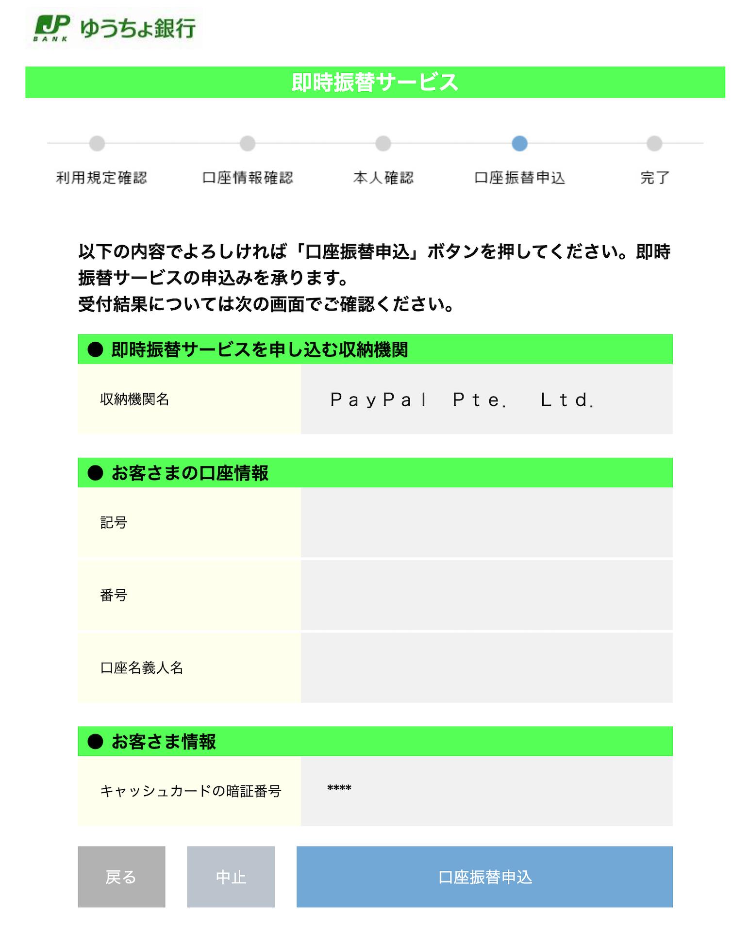 PayPal ゆうちょ銀行 確認2