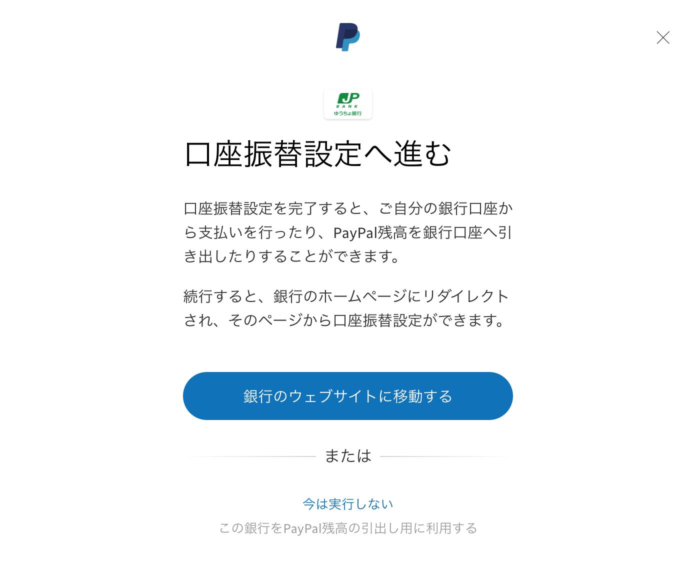 PayPal ゆうちょ銀行 銀行のウェブサイトに移動