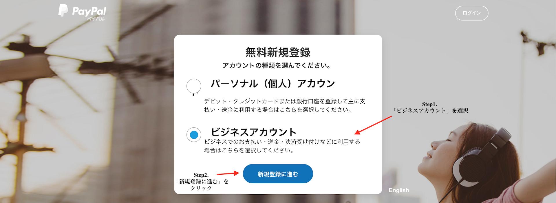 PayPal ビジネスアカウントを選択して新規登録する
