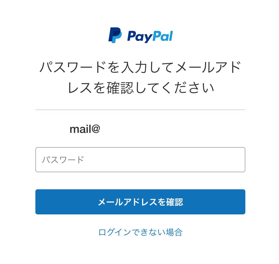 PayPal メールアドレスの確認 2:パスワードを入力して確認