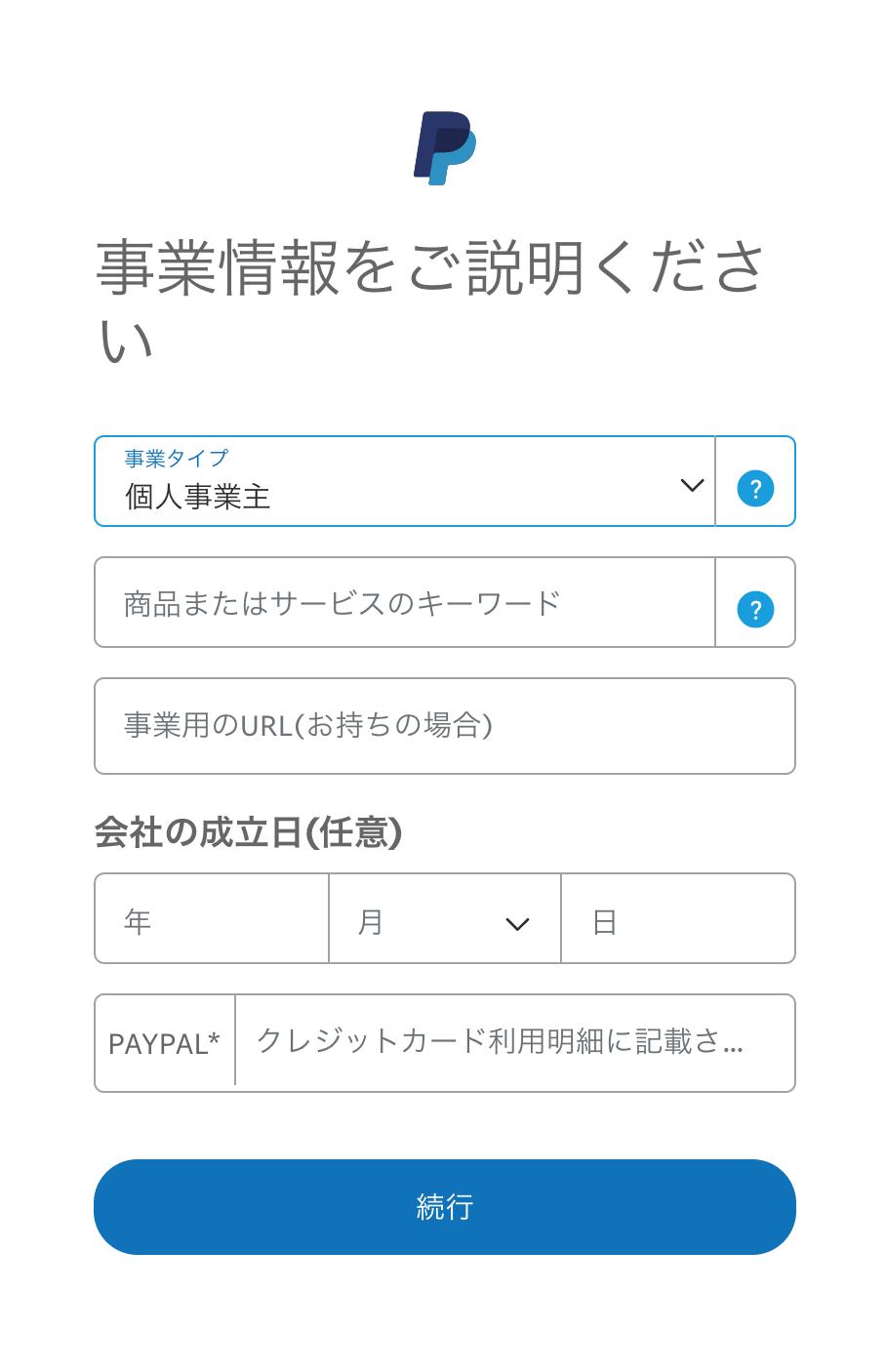PayPal 事業情報を設定する