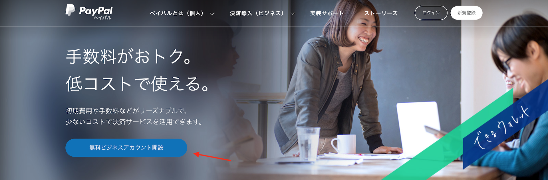 PayPal 公式サイト