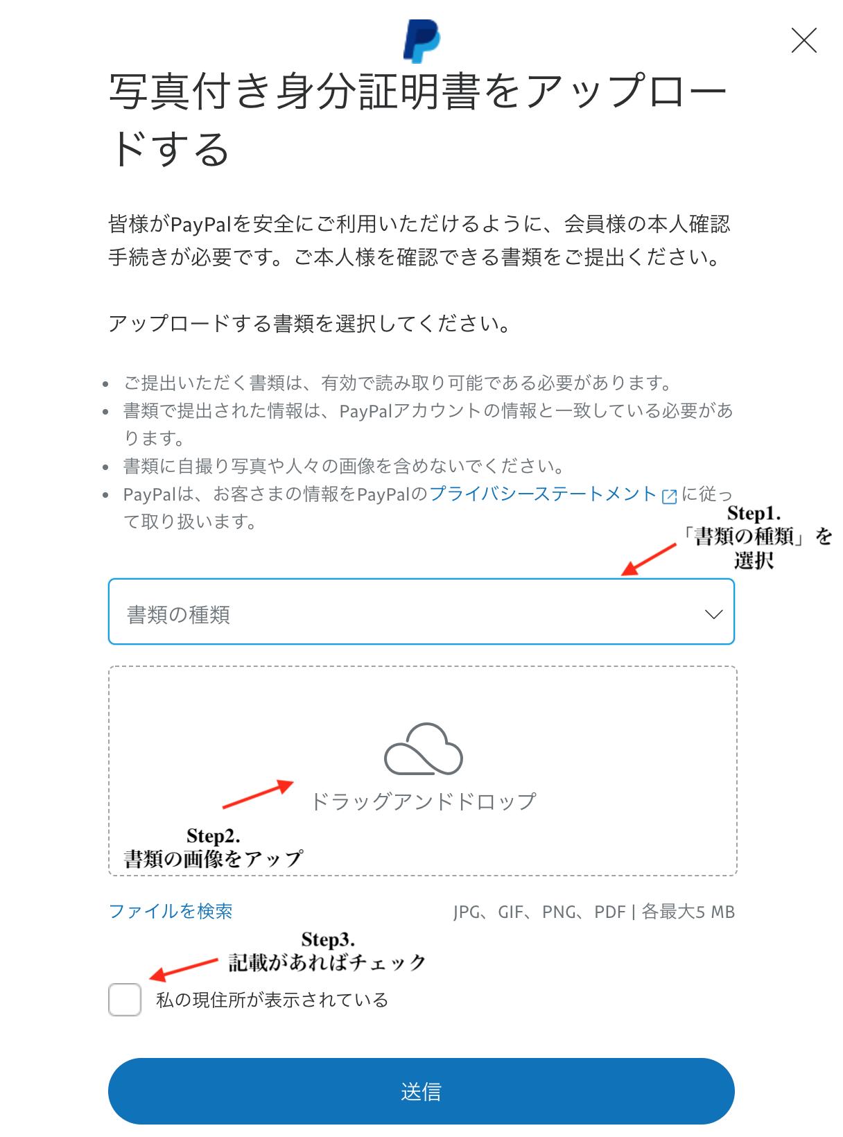 PayPal 身分証明書をアップロード