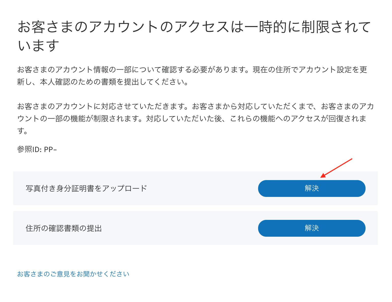 PayPal 身分証明書を提出する