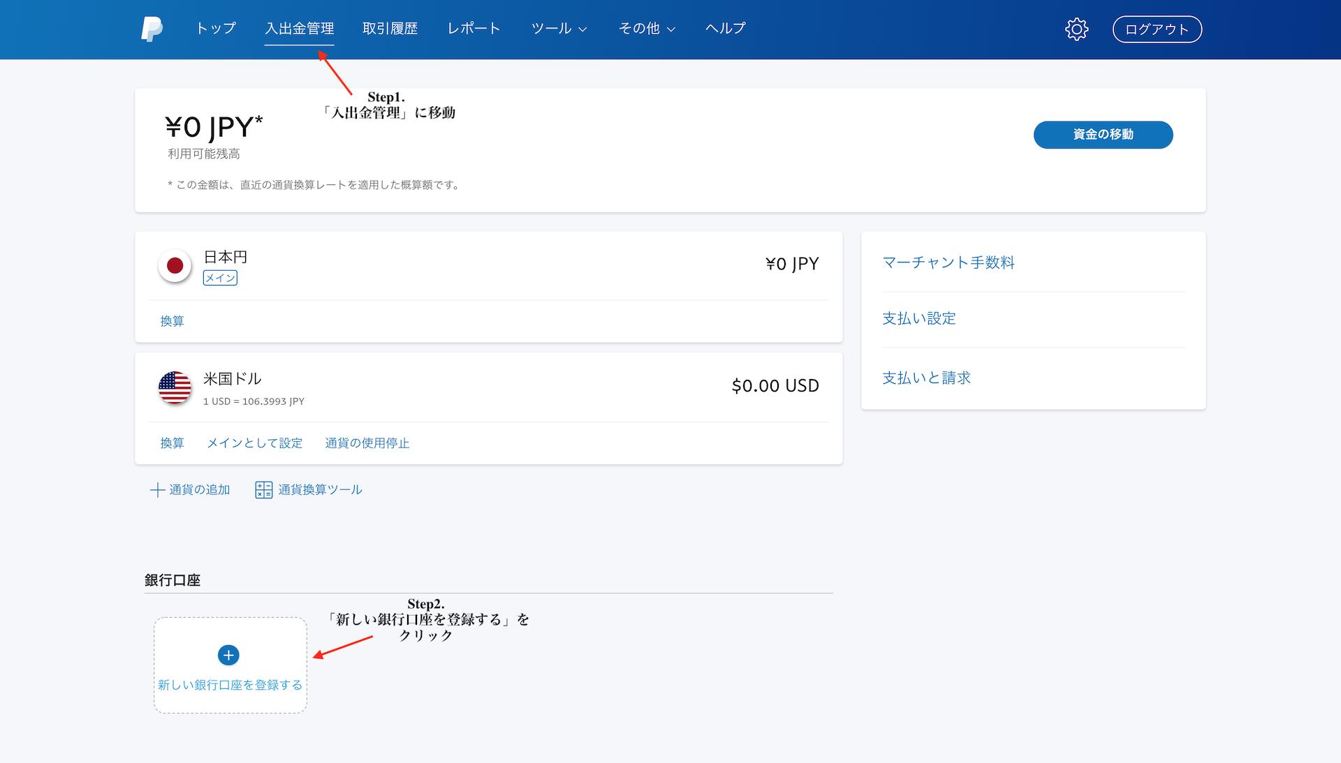 PayPal 銀行口座を登録する