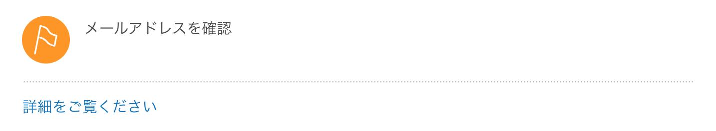 PayPal Eメールアドレスを確認