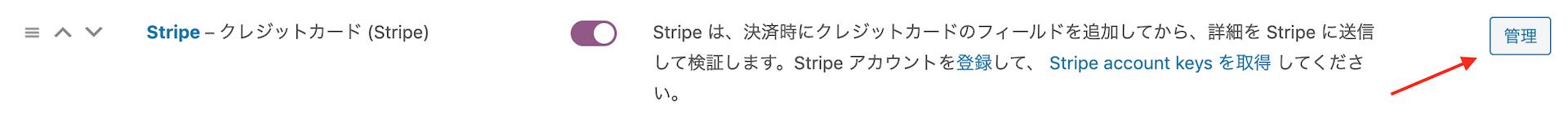 Stripeの「管理」に移動