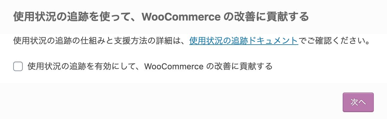 WooCommerceの改善について